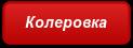 Альтермо Антикор-Антикоррозионная термоизоляция для металлических поверхностей 5