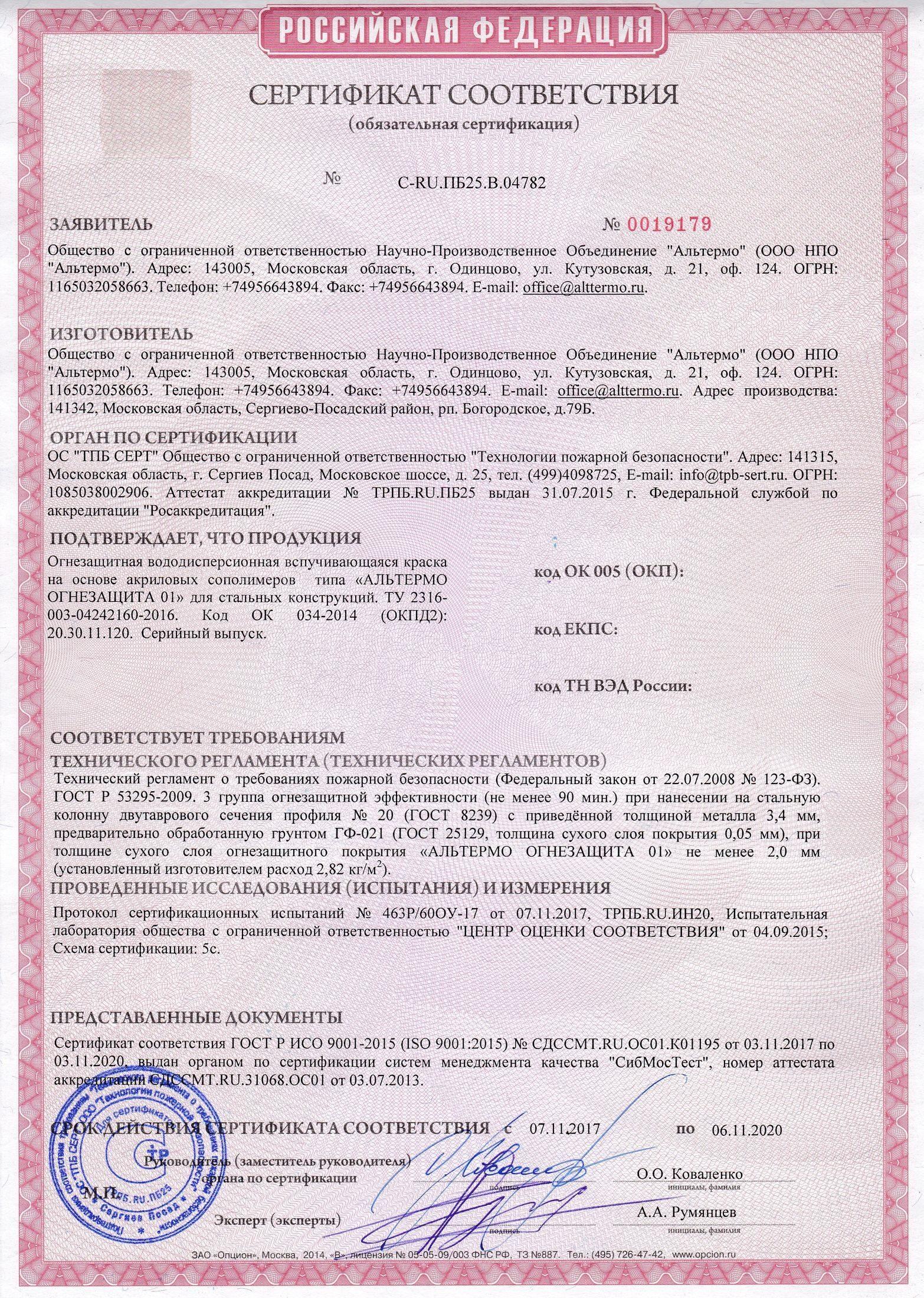 Сертификация пожарной сергиев посад новая сертификация авто